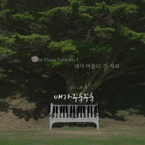 [EP] Bega Krckrc – Where You Left Behind