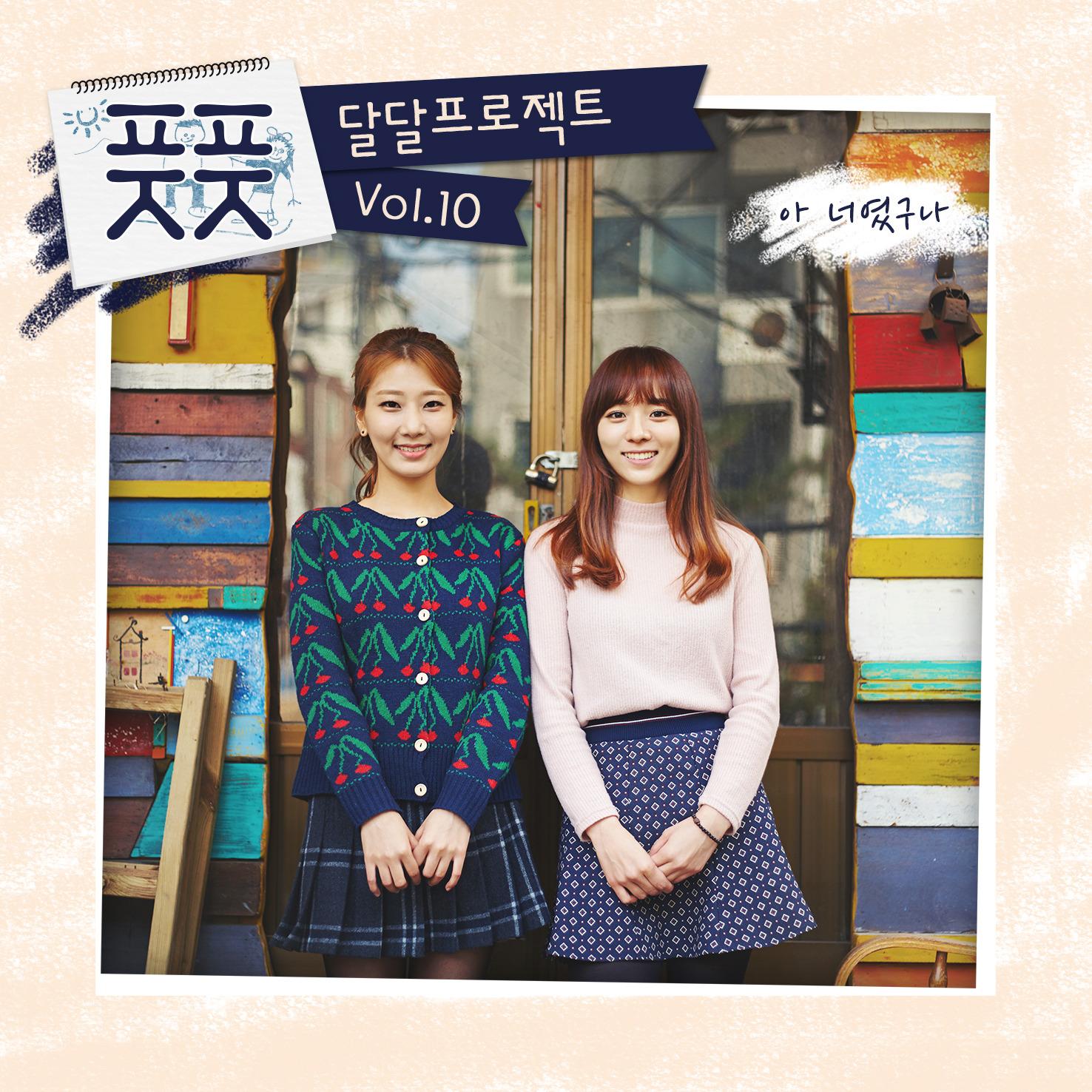 달달프로젝트 Vol.10 - 아 너였구나 앨범이미지