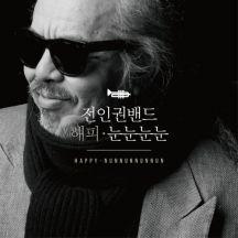 전인권밴드 겨울이야기 앨범이미지