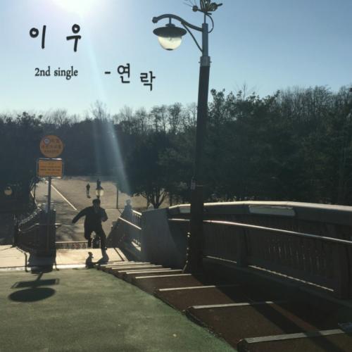 [Single] Lee Woo – Liaison