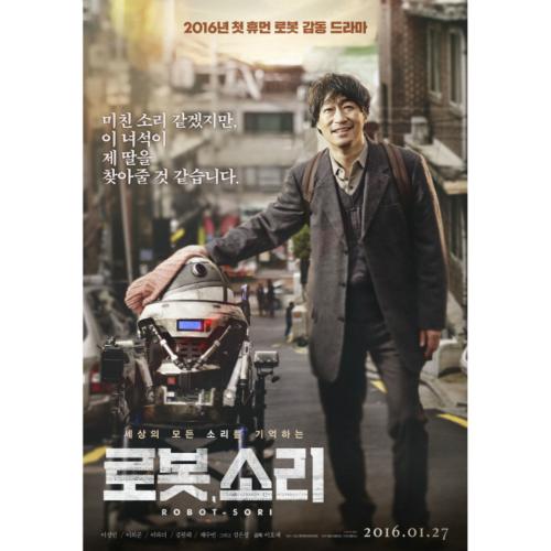 Mok Young Jin – Robot, Sori OST