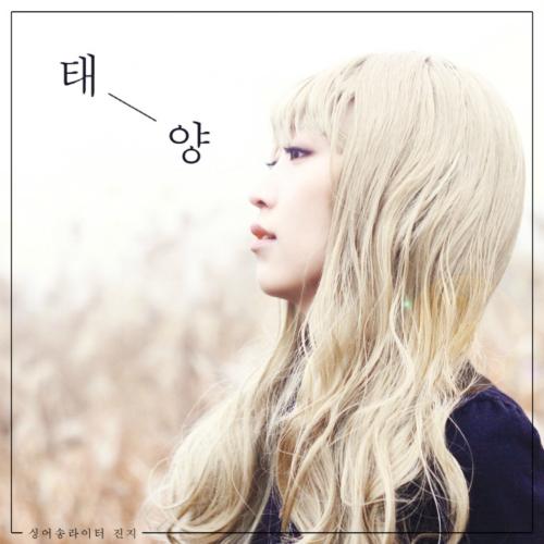 [Single] Singer/Songwriter GINGEE – The Sun