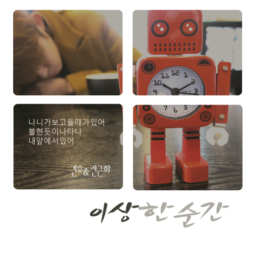 [Single] KYUNWOO, Jeon Geun Hwa – Awkward Moment