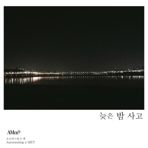 [Single] Aurorasting & MET – Got a Thought At Midnight