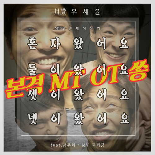 [Single] Yoo Se Yoon – Monthly Rent Yoo Se Yun: The Sixth Story