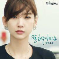 마녀의 성 OST Part.24 앨범 이미지