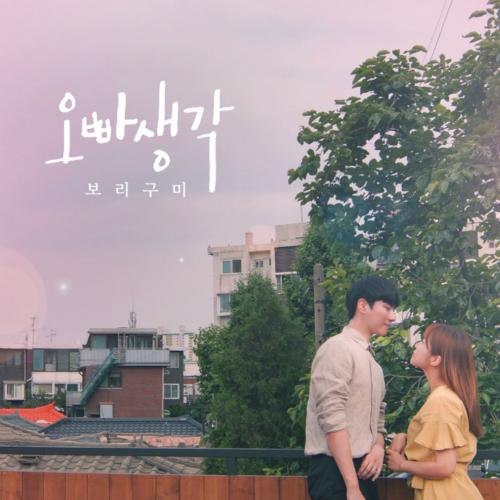 [Single] BORIKOOMI – Pit-A-Pa