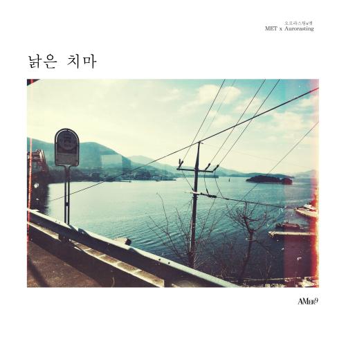 [Single] Aurorasting & MET – Old Skirt (AMer9 Ver.)