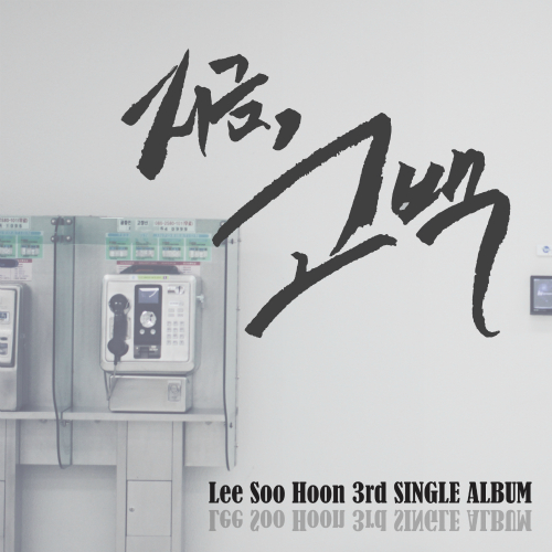 [Single] Lee Soo Hoon – 적어도 넌 (Feat. 리브레)