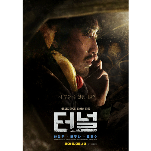Mok Young Jin – Tunnel OST