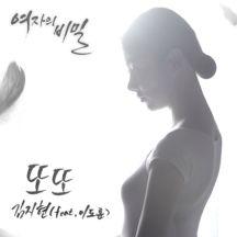 여자의 비밀 OST Part.6 앨범이미지