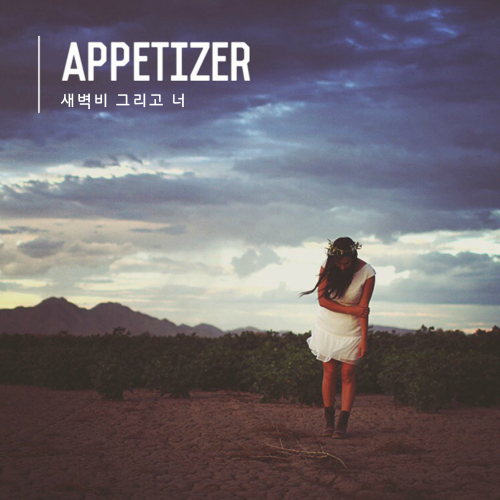 [Single] Appetizer – Dawn and Rain (feat. The Daisy)
