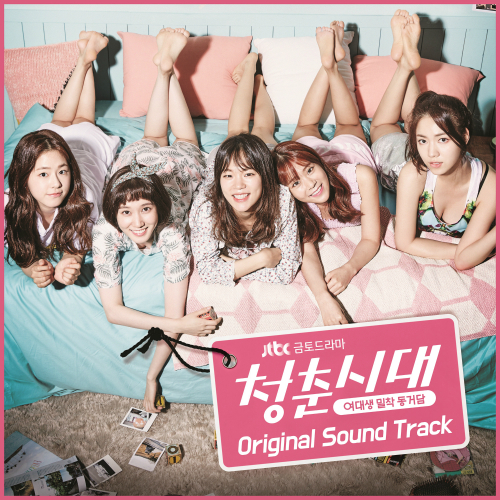 Various Artists – Age of Youth OST (ITUNES MATCH AAC M4A)