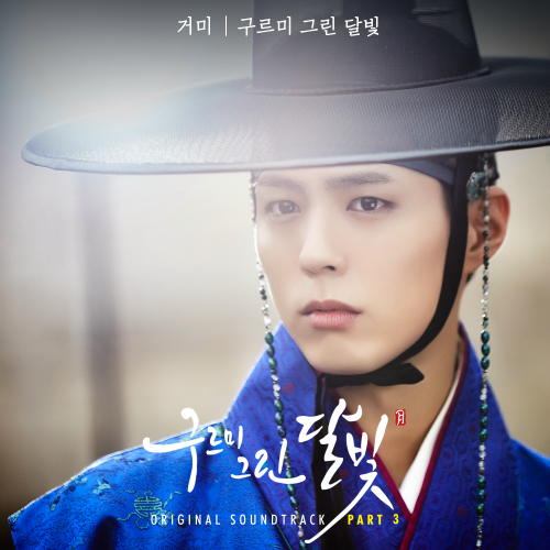 GUMMY – Moonlight Drawn by Clouds OST Part.3 (FLAC)