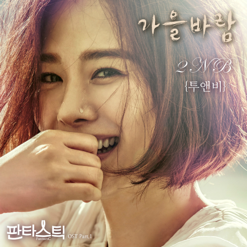 [Single] 2NB – Fantastic OST Part.1