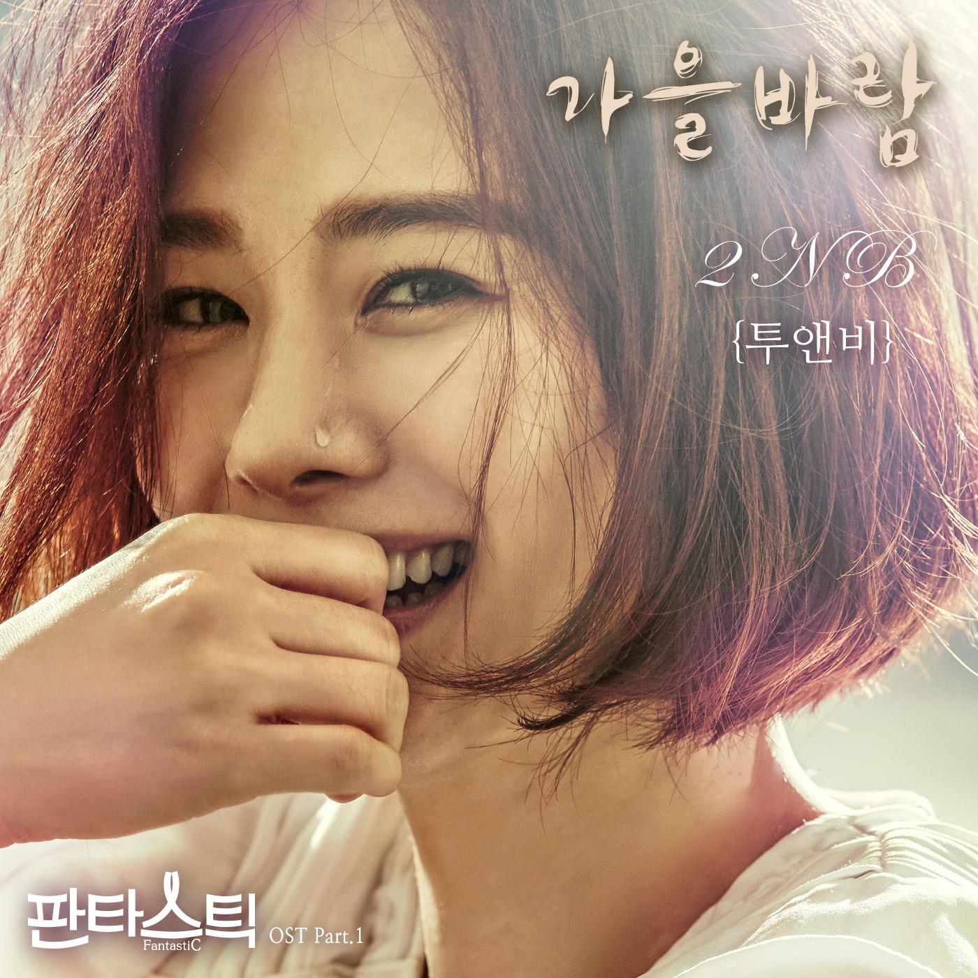 [Single] 2NB – Fantastic OST Part.1