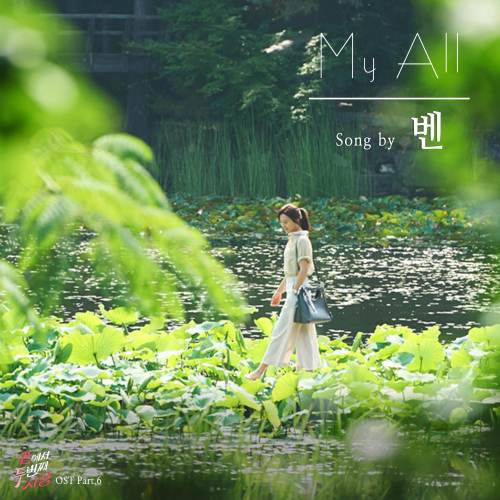 [Single] Ben – Second Love From the End OST Part.6
