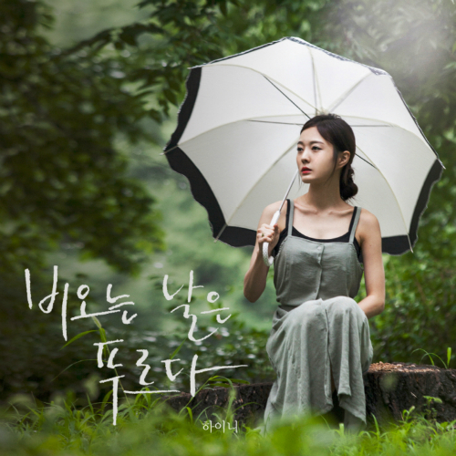 [Single] HiNi – It Is a Blue Rainy Day
