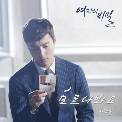 Han Kyung Il – Secret Of Women OST Part.7