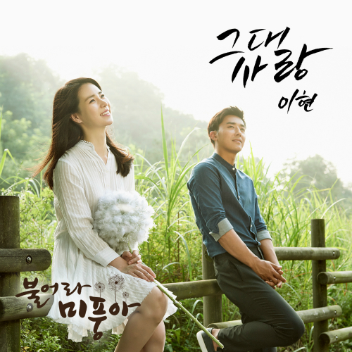 [Single] Lee Hyun – Blow Breeze OST Part.1