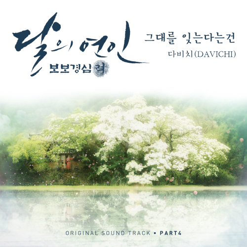 [Single] DAVICHI – Moon Lovers: Scarlet Heart Ryeo OST Part 4 (FLAC + ITUNES PLUS AAC M4A)