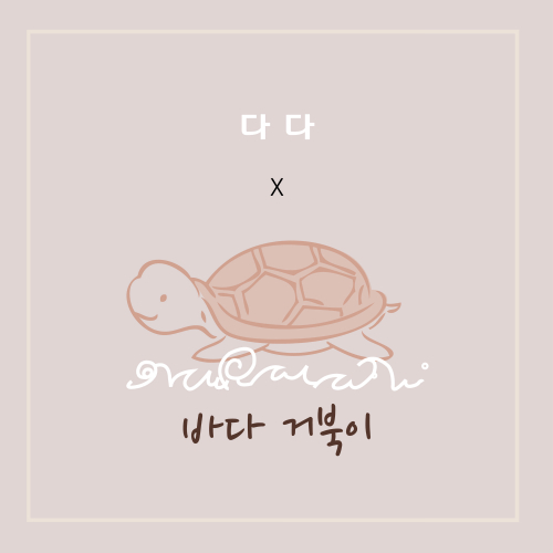 [Single] DADA – Sea Turtle