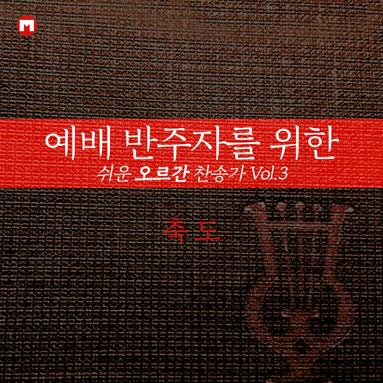 예배 반주자를 위한 쉬운 오르간 찬송가 Vol.3 - 축도 앨범이미지