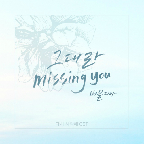 [Single] bubbledia – Start Again OST Part 18