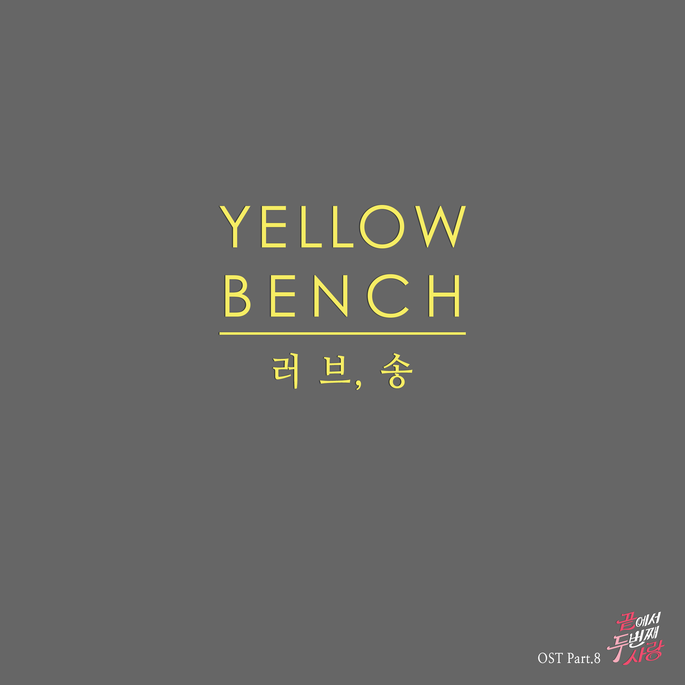 [Single] Yellow Bench – Second Love From the End OST Part.8
