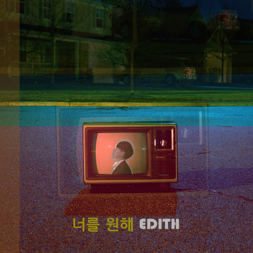[Single] Edith – Want You