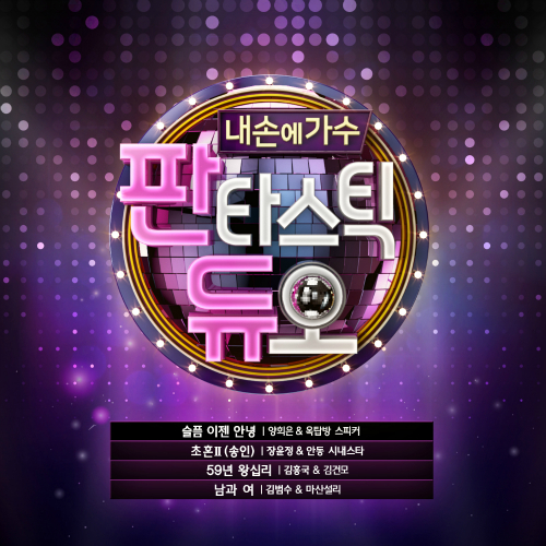 [Single] Various Artists – Fantastic Duo Part.17