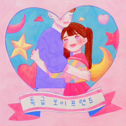 [Single] Crystal Tea – 특급 보이프렌드