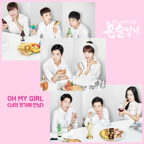 [Single] OH MY GIRL – Drinking Solo OST Part 3 (ITUNES PLUS AAC M4A)