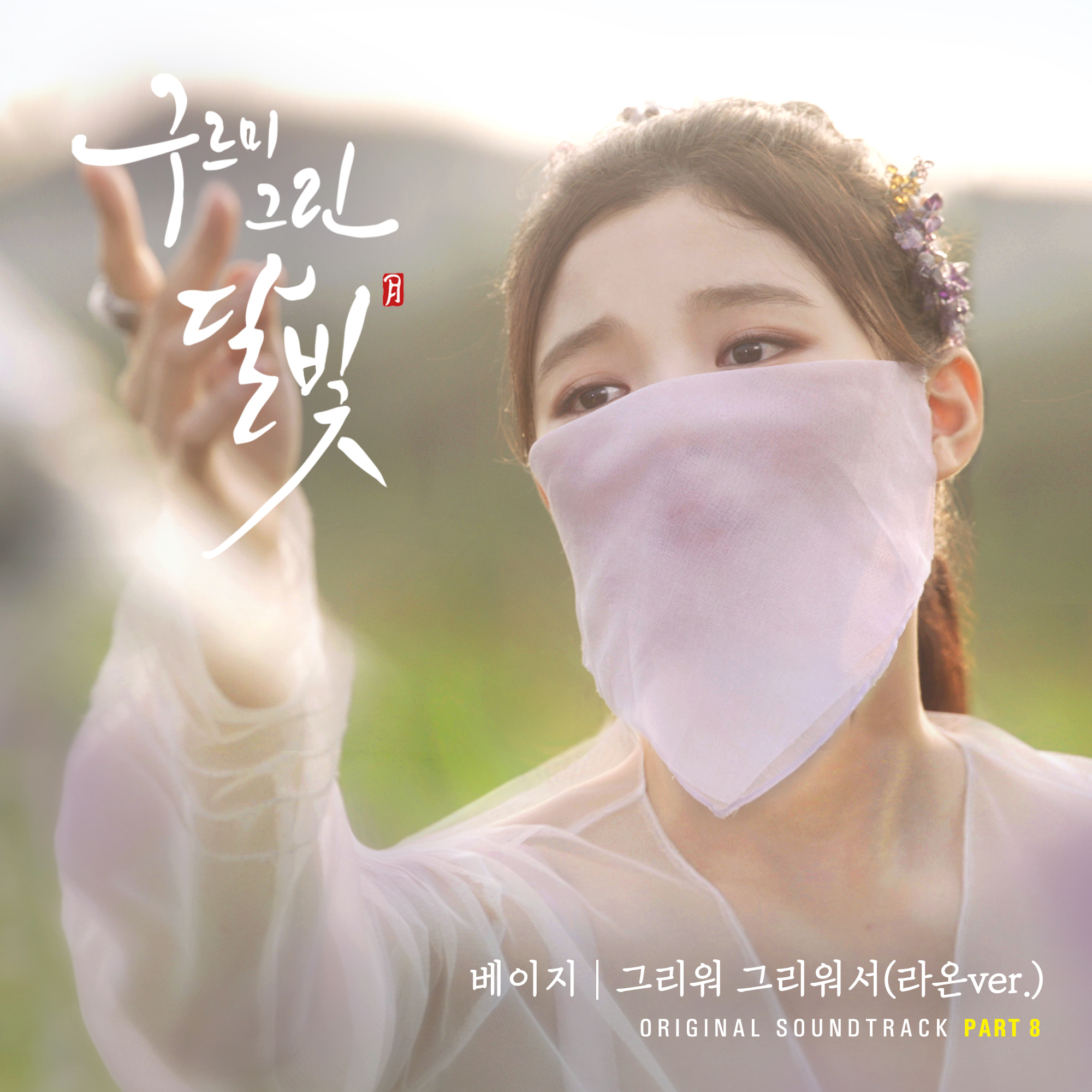 [Single] Beige – Moonlight Drawn by Clouds OST Part 8 (FLAC)