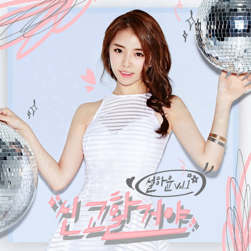 Seol HaYoon – 신고할꺼야 – Single