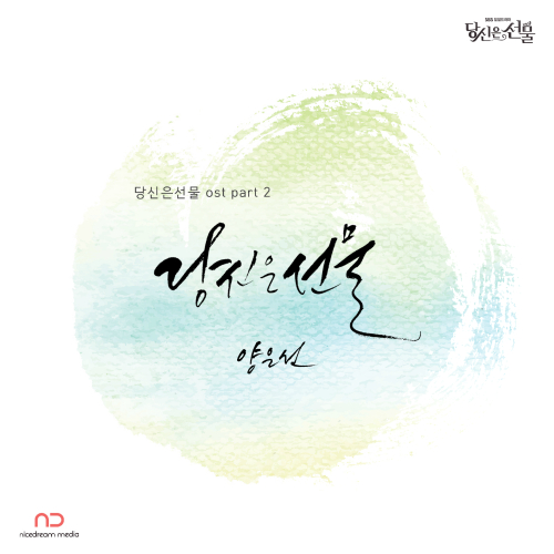 [Single] Yang Eun Sun – You Are a Gift OST Part.2