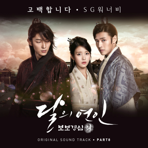 [Single] SG WANNABE – Moon Lovers: Scarlet Heart Ryeo OST Part 8 (FLAC + ITUNES PLUS AAC M4A)