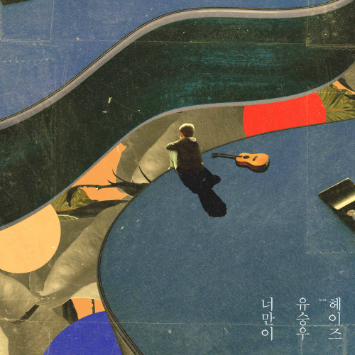 [Single] YU SEUNGWOO & HEIZE – Only U (ITUNES PLUS AAC M4A)