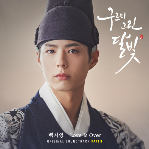 BAEK Z YOUNG – Moonlight Drawn by Clouds OST Part 9 (FLAC)