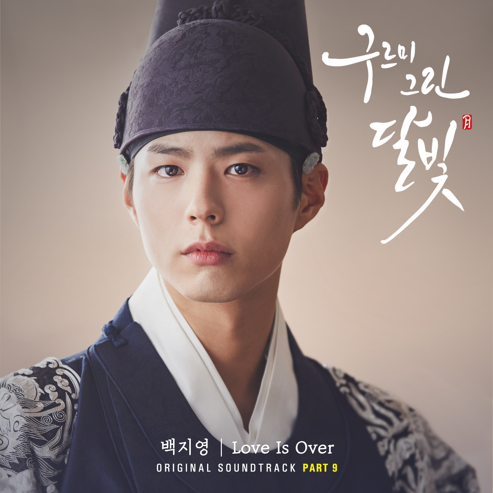 Baek Ji Young – Moonlight Drawn by Clouds OST Part 9 (FLAC)