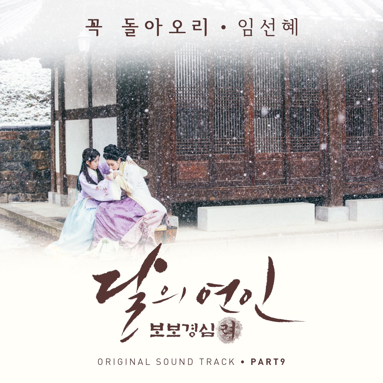 [Single] Sun Hea Im – Moon Lovers: Scarlet Heart Ryeo OST Part 9 (FLAC + ITUNES PLUS AAC M4A)
