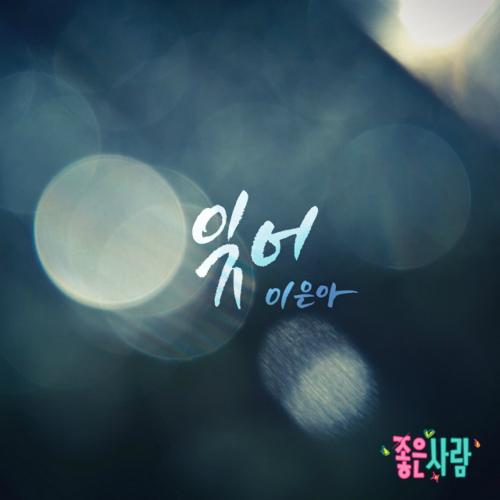 [Single] Lee Eun A – Good Person OST Part 21