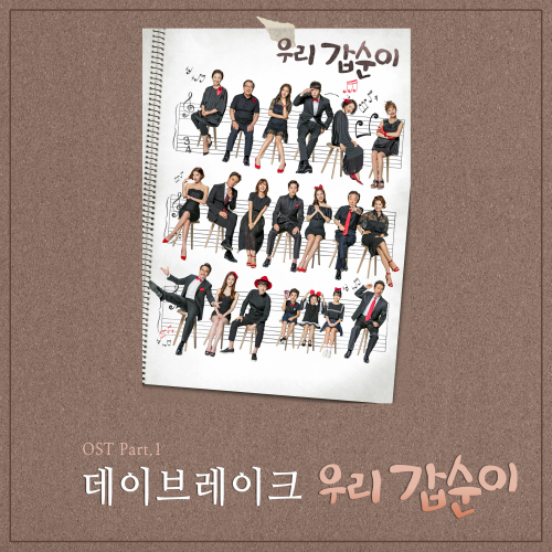 [Single] DAYBREAK – Our Gab-Soon OST Part.1