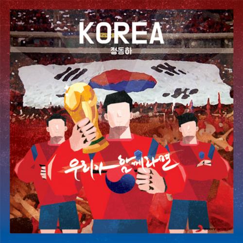[Single] Jung Dong Ha – 우리가 함께라면 – KOREA