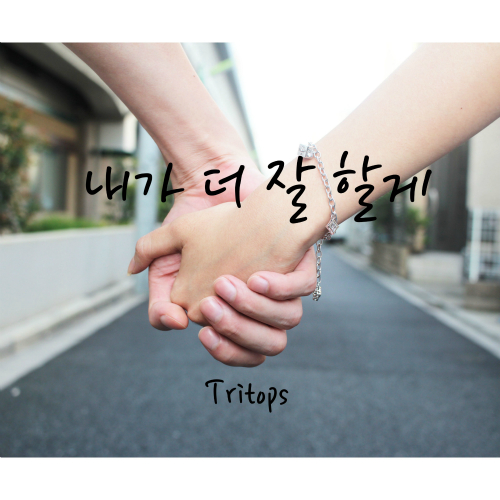 [Single] Tritops – I'll Be a Better Man