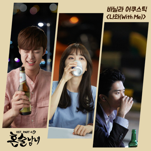 [Single] Vanilla Acoustic – Drinking Solo OST Part 4