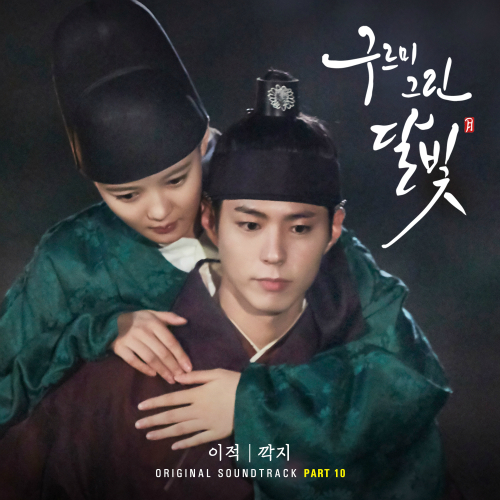 [Single] Lee Juck – Moonlight Drawn by Clouds OST Part 10 (FLAC)