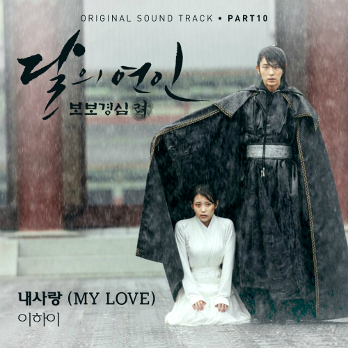 Lee Hi – Moon Lovers: Scarlet Heart Ryeo OST Part 10 (FLAC + ITUNES PLUS AAC M4A)