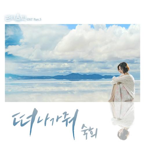 [Single] SUKI – Fantastic OST Part 5