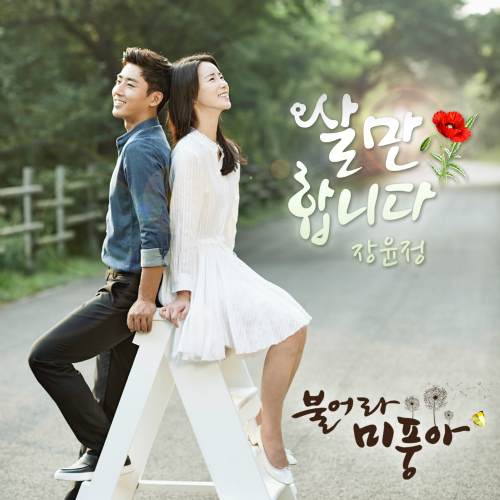 [Single] Jang Yoon Jeong – Blow Breeze OST Part.4